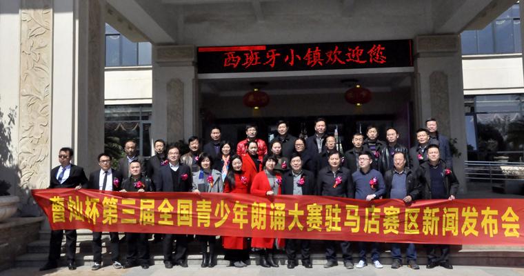 一项国家级的青少年比赛登陆驻马店!谁家孩子将问鼎北京?(图文)