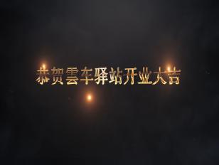 驻马店云车驿站开业庆典