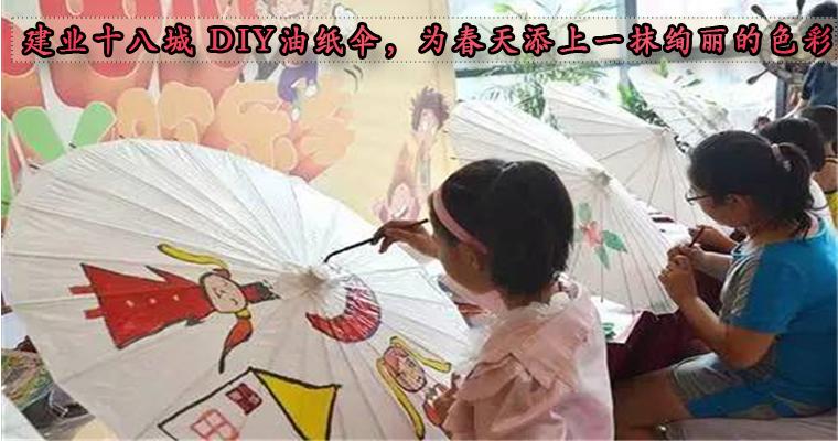 建业十八城  DIY油纸伞,为春天添上一抹绚丽的色彩