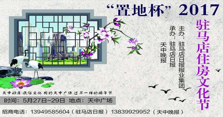 """5月27日至29日""""置地杯""""2017驻马店住房文化节强势来袭!"""