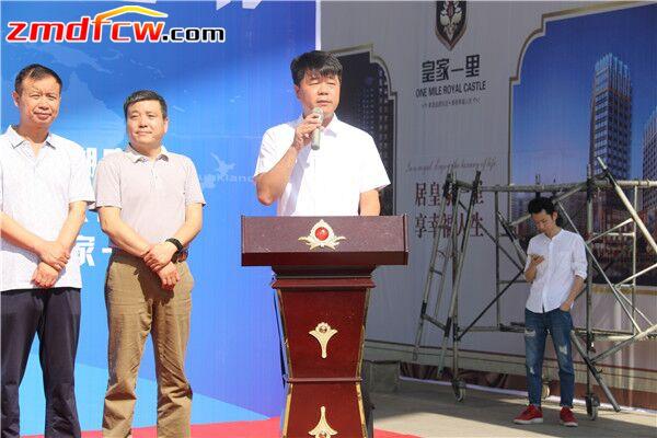 驻马店日报社党委委员、副总编辑、天中晚报社党总支书记社长刘荣亚先生致欢迎词