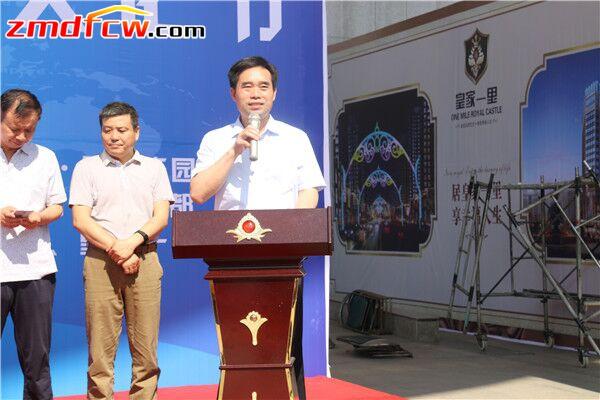 驻马店市住房管理中心党组成员、副主任周文彬先生致辞