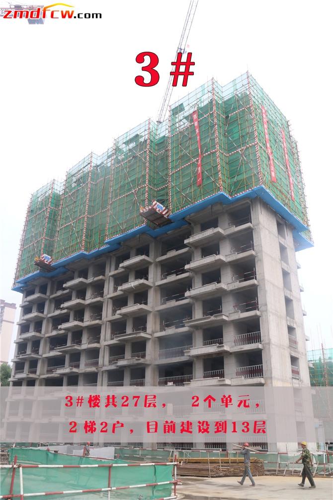 3#楼目前正在建设第13层