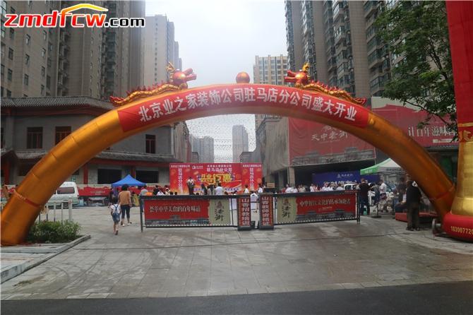 北京业之家装饰公司驻马店分公司盛大开业