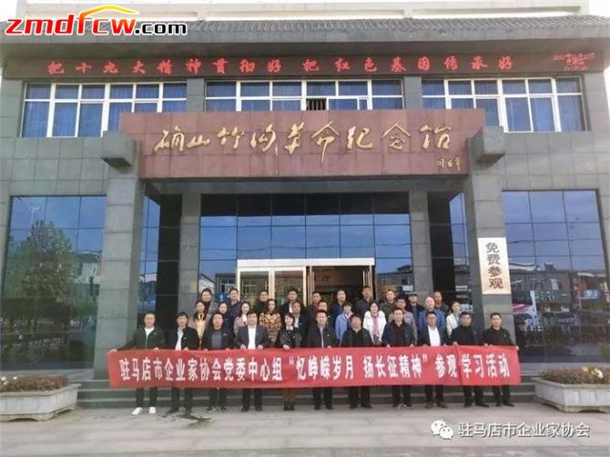 驻马店市企业家协会党委中心组举办学习宣传贯彻党的十九大精神系列活动