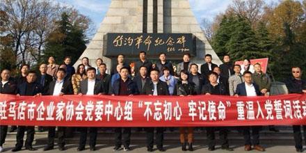 驻马店市企业家协会党委成立揭牌仪式圆满举行