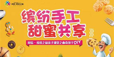 【同信缤纷之窗】烘焙幸福 亲子曲奇饼干DIY温馨上演