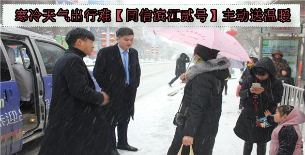 寒冷天气出行难【同信滨江贰号】主动送温暖