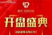 【蓝天世贸中心】1月27日耀世首开