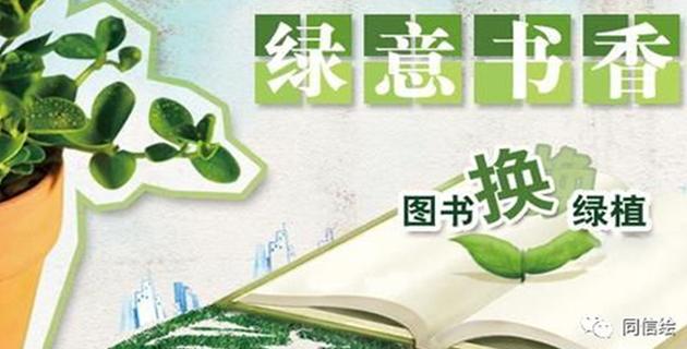 【同信滨江壹號】践行绿色生活 传承低碳家风