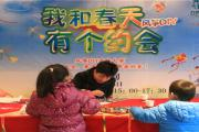 【万博林地海湾】风筝DIY手绘大赛 彩绘春天 放飞梦想