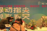 【同信滨江壹號】书香换花香——绿动天中 植梦未来