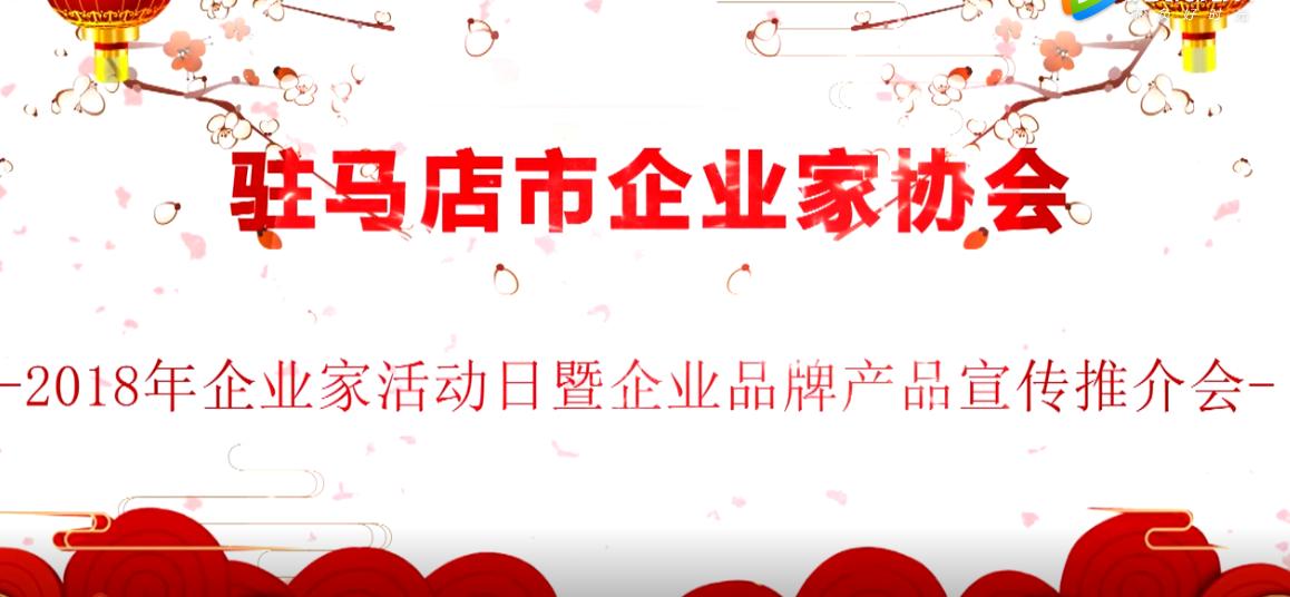 市企业家活动日暨企业品牌产品宣传推介会