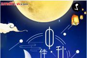 【蓝天世贸中心】悦中秋 阅地标 中秋活动即将来袭