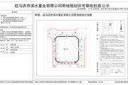 驻马店市滨水置业有限公司用地规划许可审批批前公示