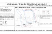 驻马店伟汇房地产开发有限公司用地规划许可审批批前公示