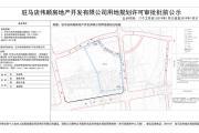 驻马店伟顺房地产开发有限公司用地规划许可审批批前公示