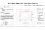 驻马店绿峰置业有限公司项目用地规划审批批前公示