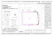 驻马店市慎阳路与学院路交叉口西南角用地控制性详细规划(变更)批前公示