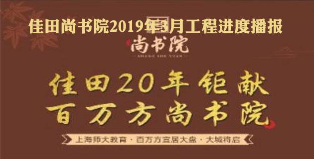 【佳田尚书院】新春家书 不负光阴不负卿
