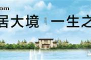 【驻马店建业城】湖居生活 每个人心里都有一座湖