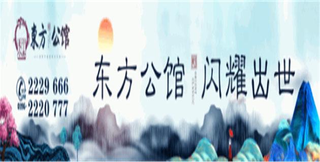 【东方公馆】全城共鉴 产品发布会圆满落幕