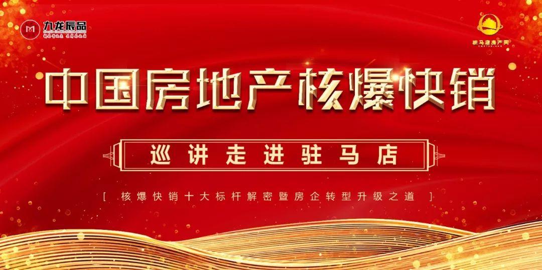 2019核爆快销公益大讲堂