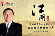 """【驻马店建业城】从商四十年 老胡总结了这""""十悟"""""""