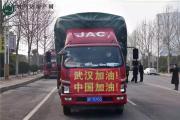 建业物业:捐赠防疫物资驰援武汉物业一线
