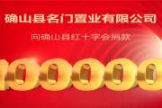 确山县名门置业向确山县红十字会捐款10万元用于抗击疫情