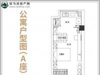 公寓户型(A座)