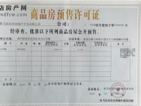 信合清河韵(预售许可证)