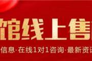 【东方公馆】五大特惠抢驻高铁芯全能公寓