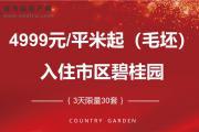 【碧桂园金科凤凰湾】4999元/㎡起 入住市区碧桂园