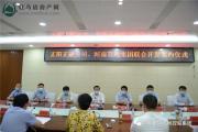 河南置地集团与正阳县正融投资发展有限公司联合开发项目签约仪式圆满举行