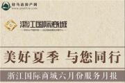 【浙江国际商城】美好夏季 与您同行