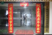 河南省亿诺文化传媒有限公司以崭新面貌踏上新征程