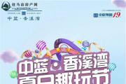 【中蓝香溪湾】夏日趣玩节