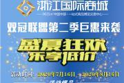 【浙江国际商城】盛夏狂欢乐享低价