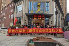 【书香水岸2期】郑州康桥物业品质体验之旅 细微之处见热忱