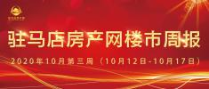 驻马店房产网楼市周报(2020年10月第三周)