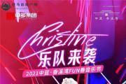 【中蓝香溪湾】 2021FUN春音乐节