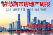 2021年5月3日-2021年5月9日驻马店房地产市场周报