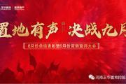 【正华置地控股集团】置地有声决战9月营销大会