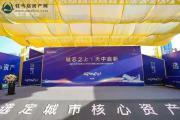 【隆太新天地】营销中心开放暨建业物业签约隆重举行